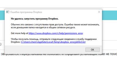 dropbox error.png