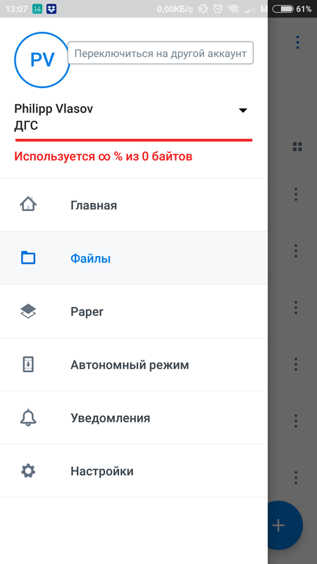 Screenshot_2018-08-14-13-07-46-447_com.dropbox.android.png