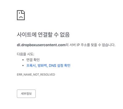 https://dl.dropboxusercontent.com link not working