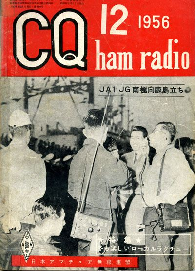 CQ-1956Dec.jpg